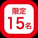 110x110限定15名アイコン