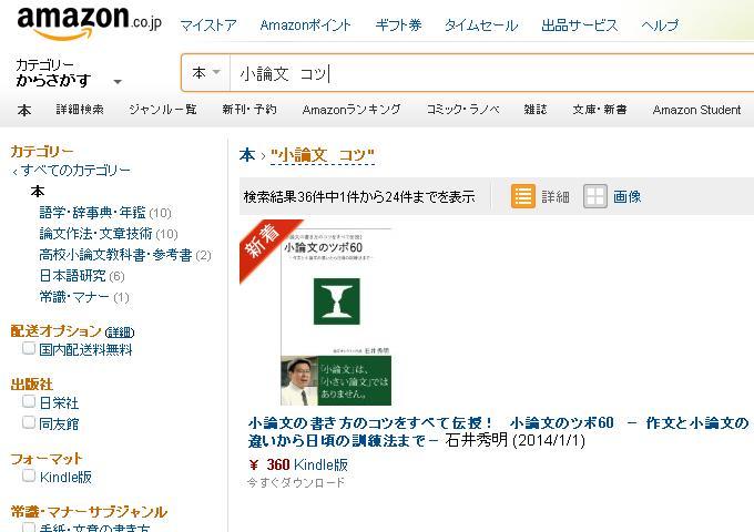 amazon小論文・コツ