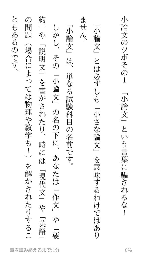 Screenshot_2014-01-08-10-06-01
