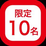 110x110限定10名アイコン
