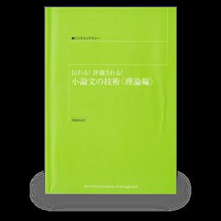 320x320小論文の技術表紙(190px)