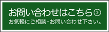 220×65pix問い合わせボタン