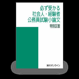 320x320特別区テキスト(190px)