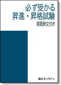 必ず受かる「昇進・昇格試験小論文」/表紙