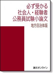 必ず受かる「社会人・経験者公務員試験小論文」(地方自治体版)/表紙