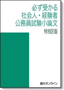 必ず受かる「社会人・経験者公務員試験小論文」(特別区)/表紙
