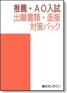 推薦・AO入試「出願書類・面接」対策パック/表紙