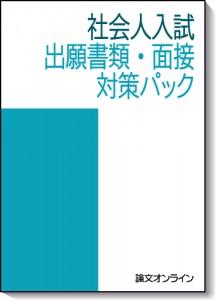 社会人入試「出願書類・面接」対策パック/表紙
