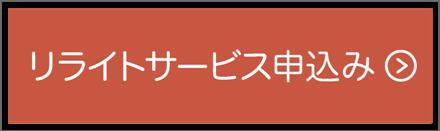440x130リライトサービスボタン