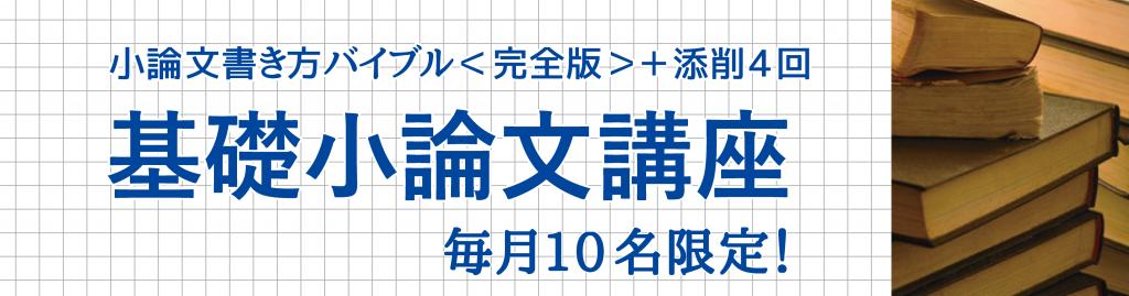 950×250基礎小論文トップビジュアル(グリット)