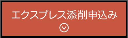 440x130エクスプレス添削ボタン