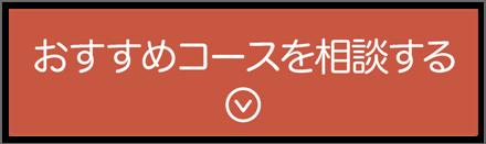 440x130おすすめコースを相談するボタン